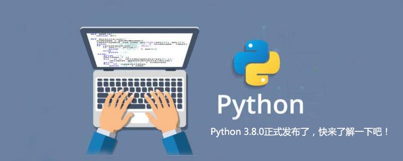 Python 3.8.0正式发布了,快来了解一下吧!