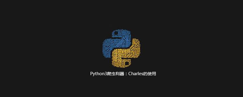 Python3爬虫利器:Charles的使用