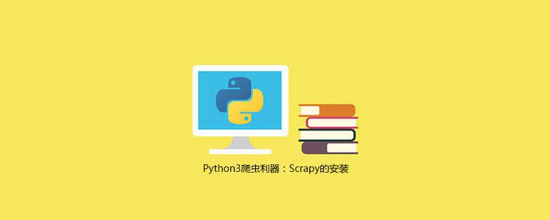 Python3爬虫利器:Scrapy的安装