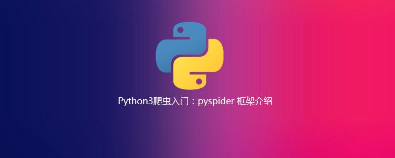 Python3爬虫入门:pyspider 框架介绍