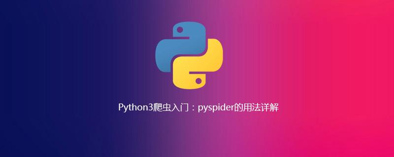 Python3爬虫入门:pyspider的用法详解