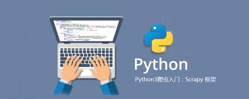 Python3爬虫入门:Scrapy 框架