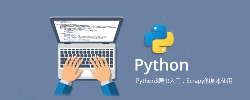 Python3爬虫入门:Scrapy的基本使用