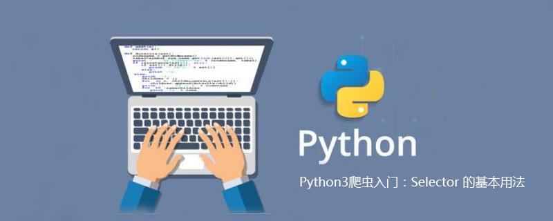 Python3爬虫入门:Selector 的基本用法