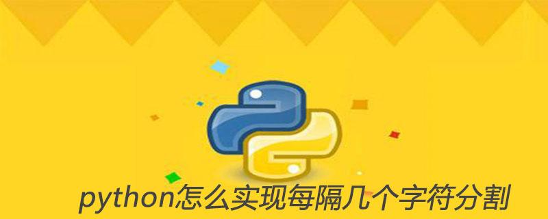 python怎么实现每隔几个字符分割