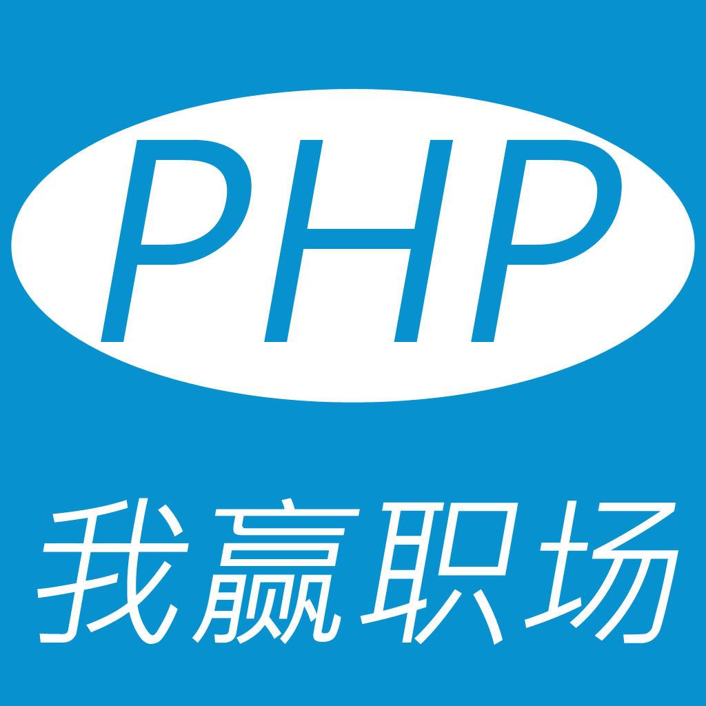 2017招聘季:PHP面试题超强总结!