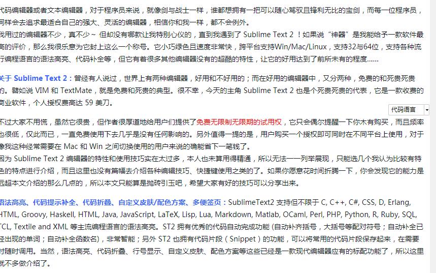 详解Sublime Text 2
