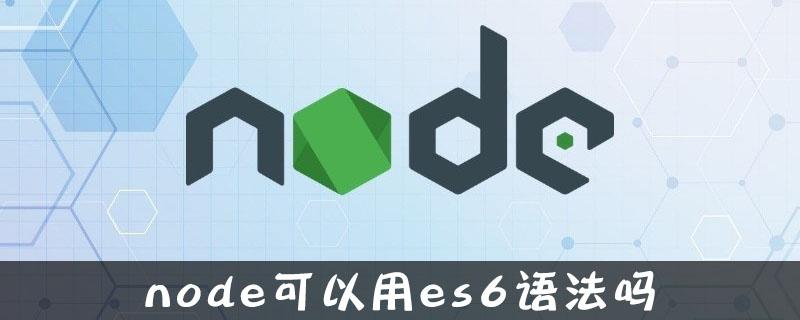 node可以用es6语法吗- html中文网
