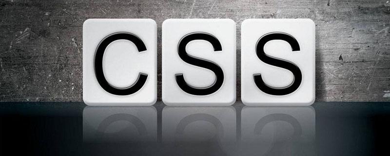 美工用的css代码是指什么?