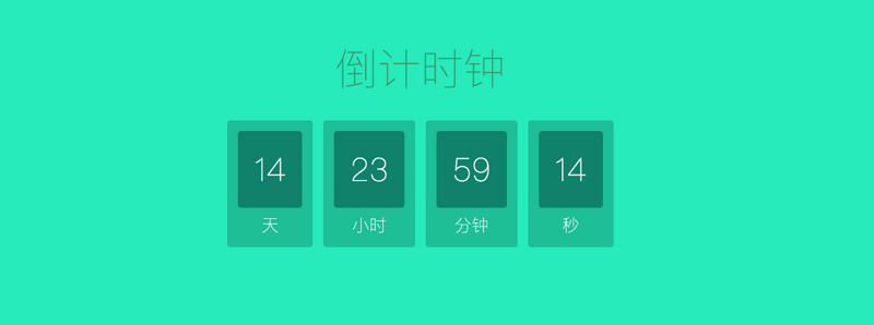 18行JavaScript代码构建一个倒数计时器
