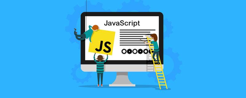 详解JavaScript中的作用域