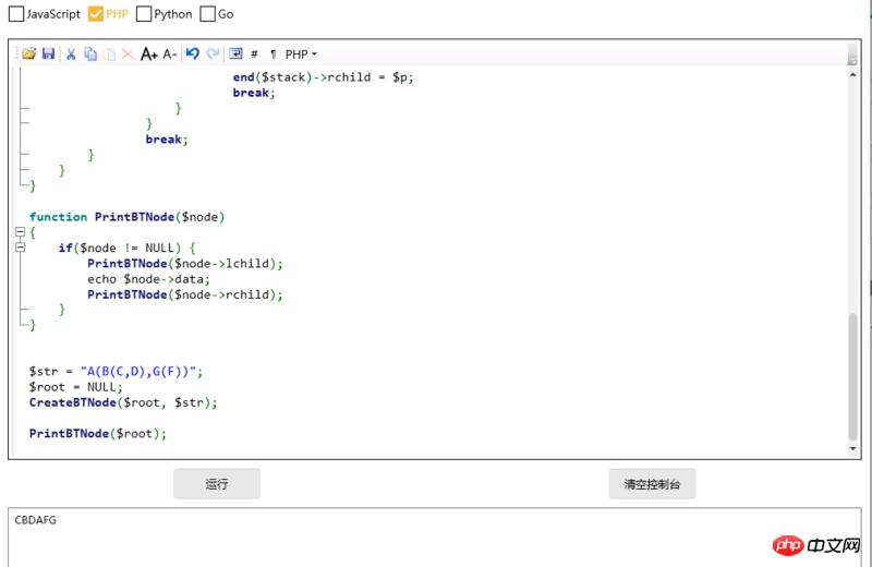php 构造二叉树算法示例代码-php教程-PHP中文网
