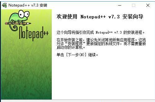 Notepad++安装使用的图文教程