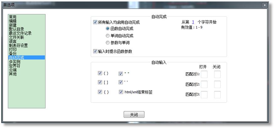 Notepad++中常用的技巧总结