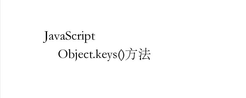 JavaScript中Object.keys方法怎么获取对象属性