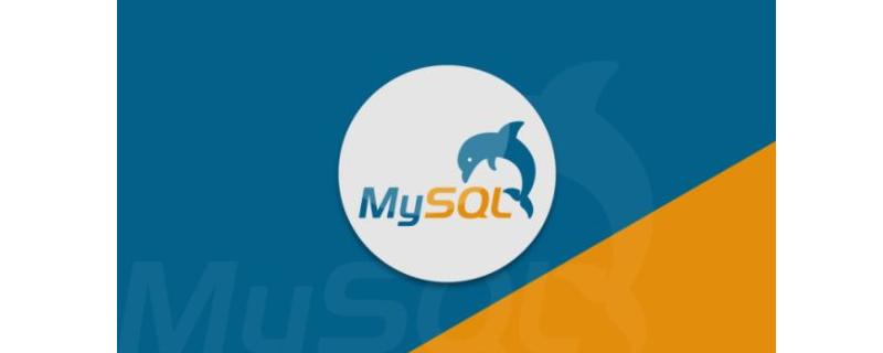 如何在Linux中重置MySQL root密码