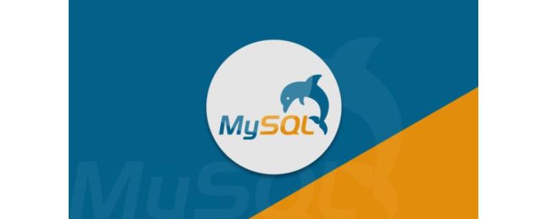 如何在MySQL中创建和删除数据库