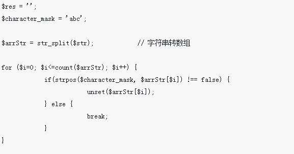 php trim方法的使用会导致的问题分析