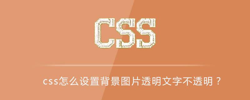 Css怎么设置背景图片透明文字不透明 Html中文网