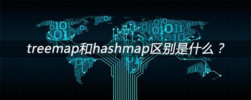 treemap和hashmap区别是什么?