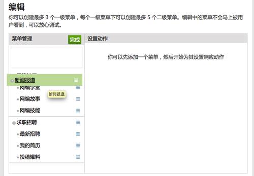 《微信公众平台入门到精通》Vol.4