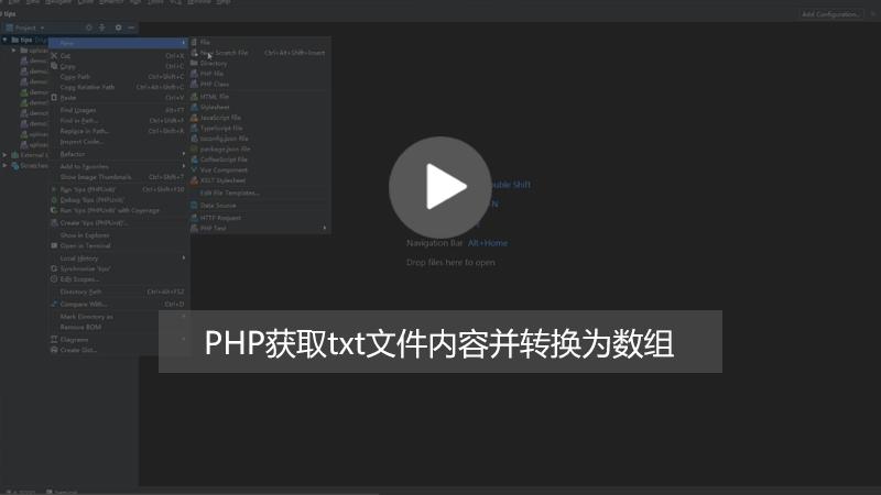 PHP怎么获取txt文件内容并转换为数组?(图文+视频教程)