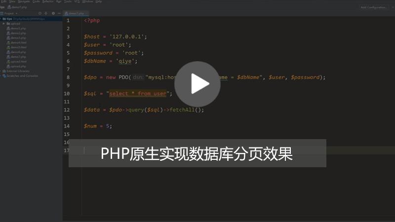 PHP怎么实现分页功能?(图文+视频教程)