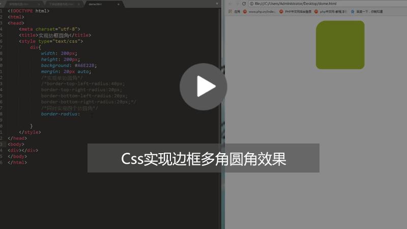 css怎么实现圆角边框和圆形效果?(图文+视频教程)