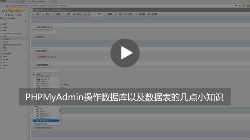 怎么使用phpmyadmin对数据库、数据表进行增删改查等操作?(图文+视频)