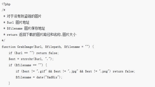 php实现图片批量下载到本地实例