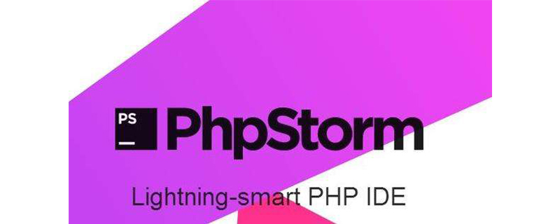 PHPstorm破解方法