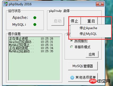 phpstudy使用说明教程