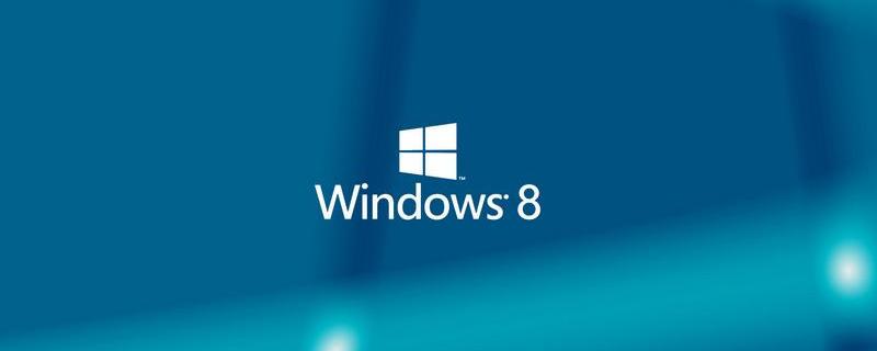 如何在Windows8 IIS中配置PHP运行环境的图文详解