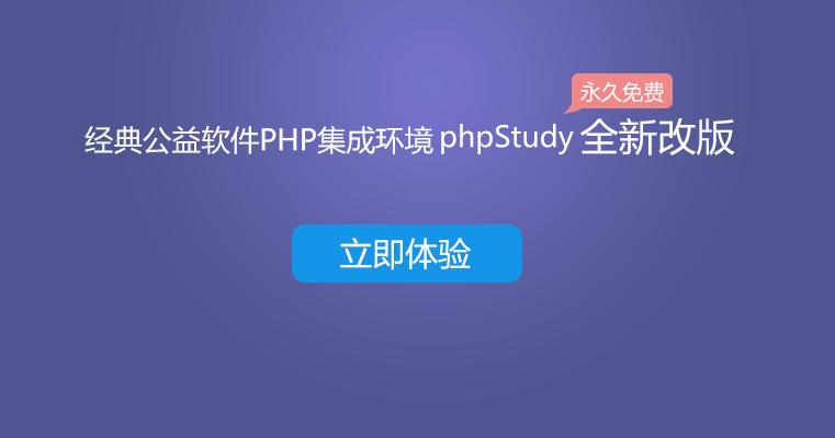 phpStudy V8.0版本 内测邀请!