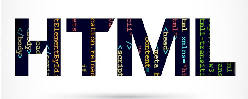 Html怎么学