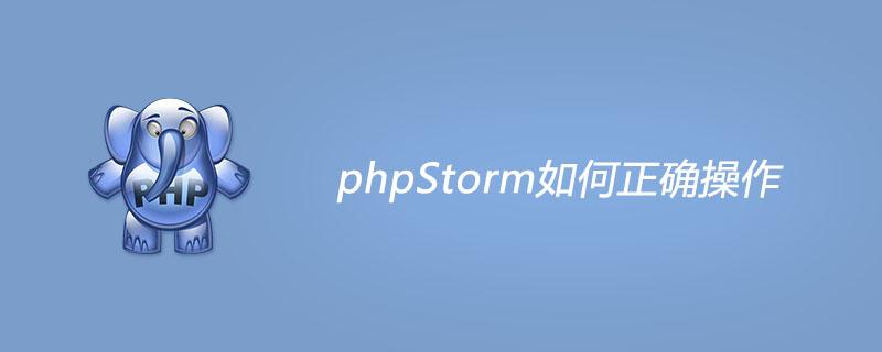 phpStorm如何正确操作