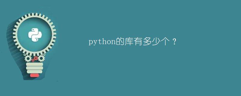 python的库有多少个?