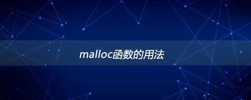 malloc函数的用法