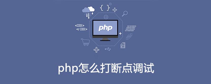 使用phpstorm进行PHP断点调试