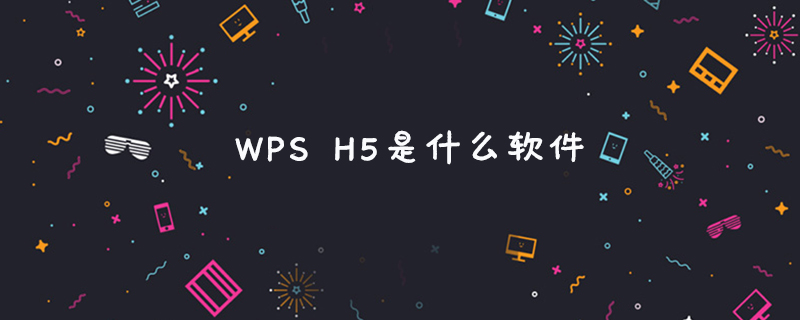 WPS H5是什么软件