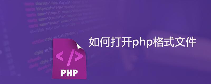 php是什么文件?如何打開?四種打開php格式文件方法(圖)