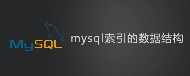 mysql索引的数据结构是什么