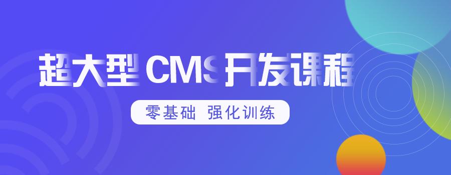 「第8期php线上培训班」开始报名!