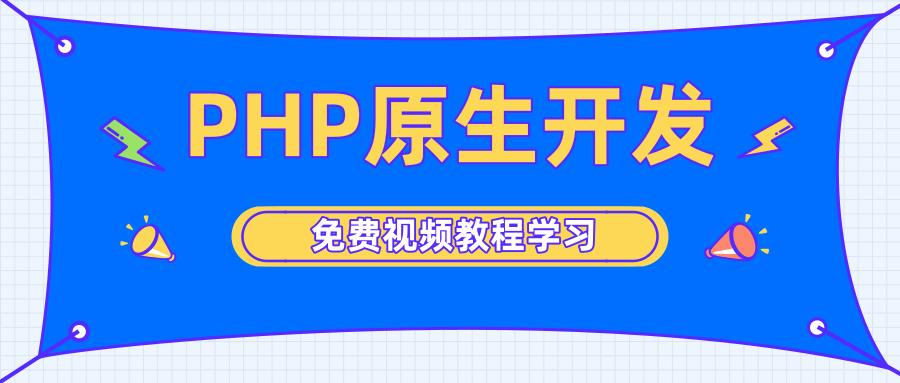 四个优秀php原生开发实战视频教程推荐(必学)