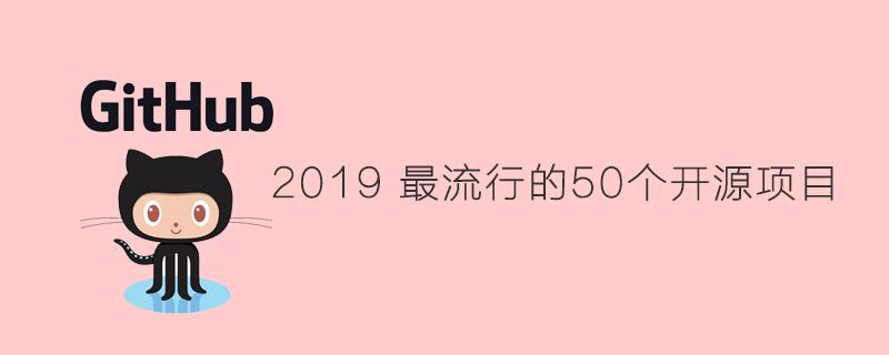 GitHub上50个最受欢迎的PHP开源项目【2019】