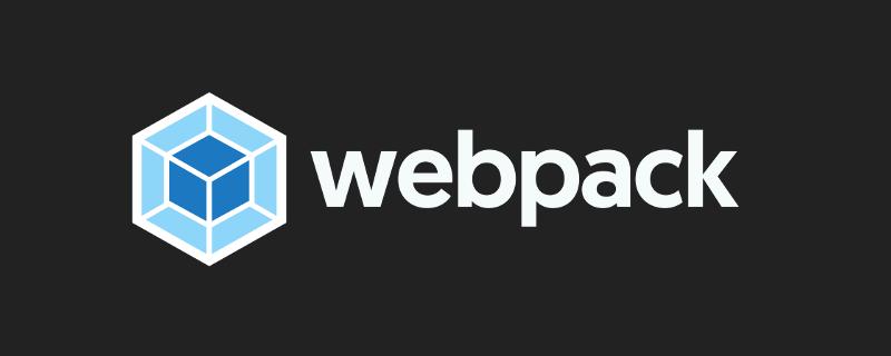 Webpack 入门教程