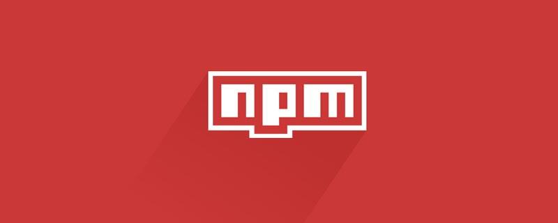 NPM 使用介绍