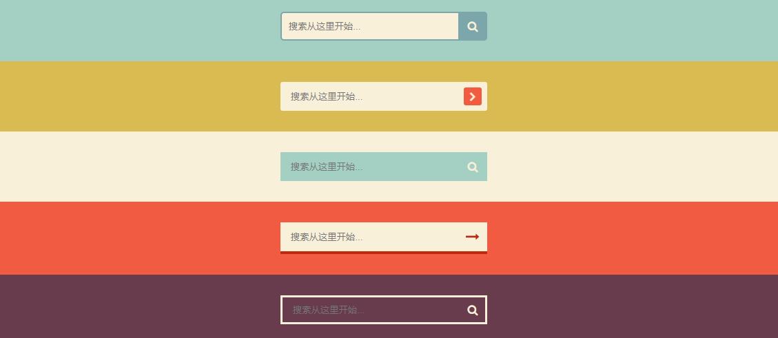 值得收藏的10个网页搜索框样式(附代码下载)