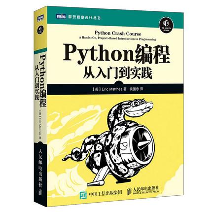 python编程从入门到实践这本书怎么样