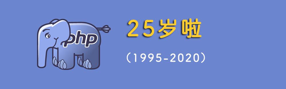 您知道吗?最好的语言:PHP 25 岁了!